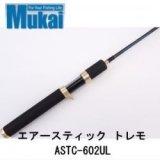 ムカイ エアースティック トレモ ASTC-602UL【ベイトモデル】