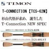 ティモン Tコネクション TCS-62M