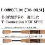ティモン Tコネクション TCS-60LST