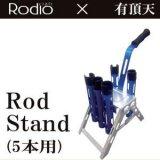 <ロッドスタンド> ロデオクラフト ロッドスタンド【有頂天】