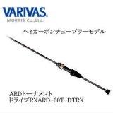バリバス ARDトーナメント ドライブ【RX】ARD-60T-DTRX