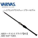 バリバス ARDトーナメント ドライブ【RX】ARD-61F-T2RX