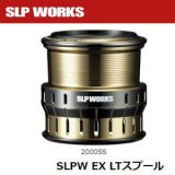 <リールパーツ> SLPW EX LTスプールLT2000 SS