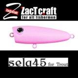 ザクトクラフト sela45 for Trout