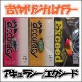 【吉やオリカラ】なぶら家 エクシード/アキュラシー1.2g/0.9g