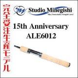 スタジオミネギシ  ALE6012 ソリッドティプモデル 15周年モデル