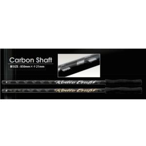 ロデオクラフト カーボンシャフト850mm