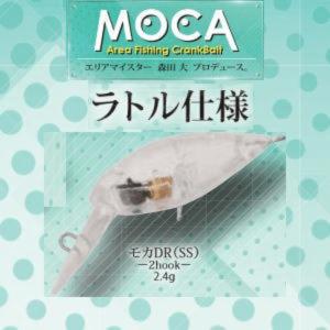 ロデオクラフト モカDR SS ラトルイン 2HooK