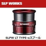 <リールパーツ> SLPW LT TYPE-αスプール2000SS