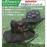 <帽子・ニットキャップ> ディスプラウト DS迷彩メッシュハット