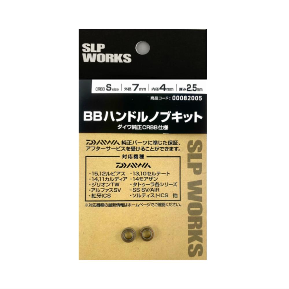 <リールパーツ> SLPW BBハンドルノブキットS(CRBB)