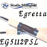 スタジオミネギシ エグレッタ EG5112PSL【ソリッドティップモデル】
