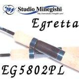 スタジオミネギシ エグレッタ EG5802PL【チューブラーモデル】
