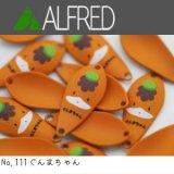 アルフレッド アルフレッドスプーン0.55g【ぐんまちゃん】