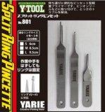 <スリットリングオープナー&プライヤー> ヤリエ Y.Tool スプリットリングピンセット