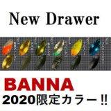 ニュードロワー BANNA【2020限定カラー】