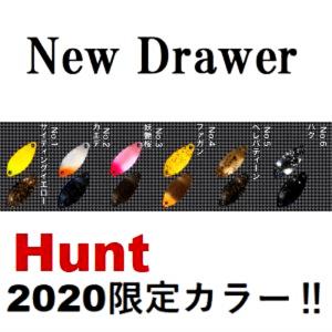 ニュードロワー ハント0.7/0.9g【2020限定カラー】