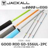 ジャッカル グッドロッド GD-S56UL-2PC