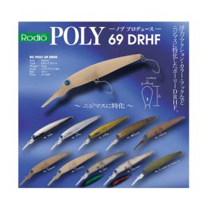 ロデオクラフト ポーリー69 DRHF
