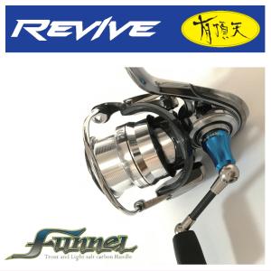 <リールパーツ> リヴァイブ (REVIVE) RMRスピニングハンドル「ファンネル」【有頂天ブルー】