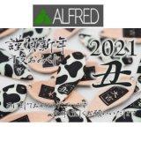 アルフレッド 2021おみくじスプーン【丑】
