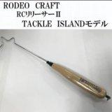 <フックリリーサー> ロデオクラフト RCリリーサー2 コルクver 【TACKLE ISLAND限定モデル】