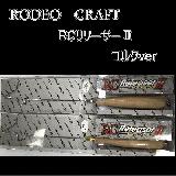 <フックリリーサー> ロデオクラフト RCリリーサー2 コルクver 【限定モデル】