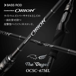 エバーグリーン オライオン OCSC-67ML デジェル