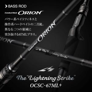 エバーグリーン オライオン OCSC-67ML+ ライトニングストライク
