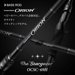 エバーグリーン オライオン OCSC-69H スターゲイザー