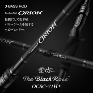エバーグリーン オライオン OCSC-71H+ ブラックローズ