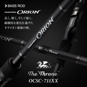 エバーグリーン オライオン OCSC-711XX スローン