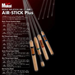ムカイ AIR-STICKPlus ASP-1622L Technical