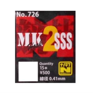 ヤリエ 726 MKフック2 SSS(トリプルS) ナノテフ