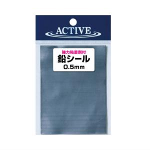 アクティブ 鉛シール