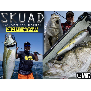 レジットデザイン スクアド SKC65L-SEABASS