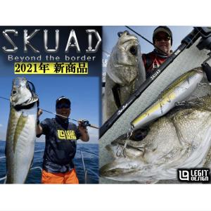 レジットデザイン スクアド SKC64XXH-SEABASS 〜Big Bait Special 〜
