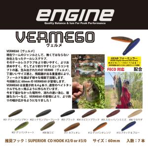 エンジン ヴェルメ60