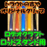 【吉や限定】ロデオクラフト ロッドスタンド用グリップ