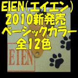 アングラーズドリームバイト エイエン【BCカラー】 0.7g