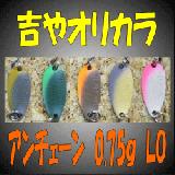 【吉やオリカラ】アンチェーン 0.75g LO