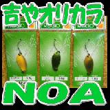 【吉やオリカラ】ノア