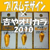 プリズムデザイン×吉やオリカラ2010
