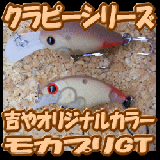 【吉やオリカラ】クラピーシリーズ モカプリGT