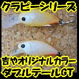 【吉やオリカラ】クラピーシリーズ ダブルテールGT