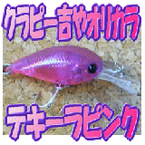 【吉やオリカラ】クラピーSR【テキーラピンク 】