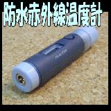 <水温計> AND 赤外線放射温度計 AD-5617WP