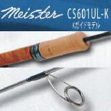 ロデオクラフト 999.9フォーナインマイスター【CS601UL-K】