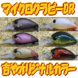 【吉やオリカラ】マイクロクラピーDR