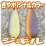 ジキル【吉やオリジナルカラー】